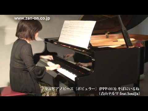 zen-on piano solo そばにいるね(青山テルマ feat.SoulJa) 全音