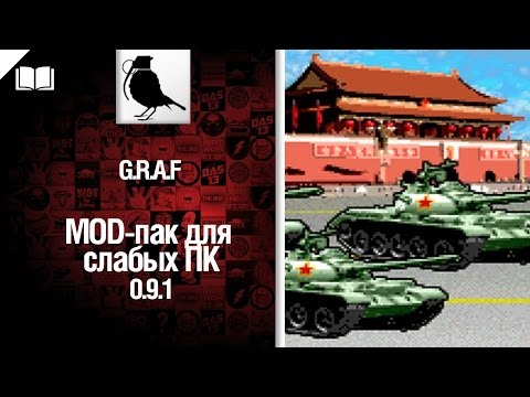 Модпак для слабых компьютеров для World Of Tanks версии 9.1.