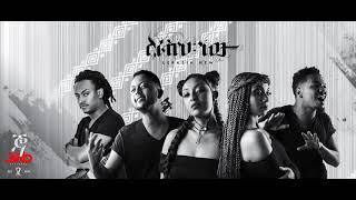 Jano Band - Wey Zendro (new 2018 Ethiopian traditional rock music)