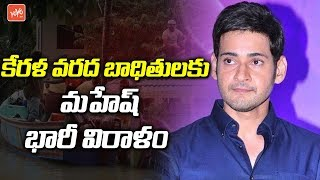 Mahesh Babu Huge Donation to Kerala Flood Victims | #MaheshBabu