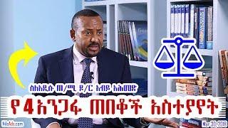 Ethiopia: ስለአዲሱ ጠ/ሚ ዶ/ር አብይ አሕመድ የ4 አንጋፋ ጠበቆች አስተያየት Four Ethiopian Lawyers on PM Dr Abiy - VOA