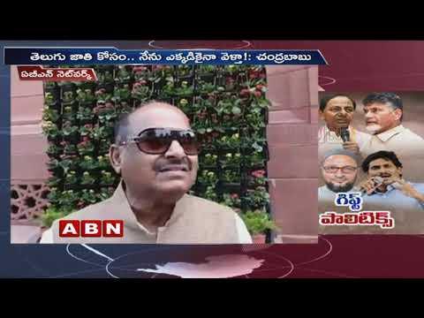 After KCR's Return Gift Jibe, Chandrababu Naidu Welcomes Him To Andhra | ABN Telugu