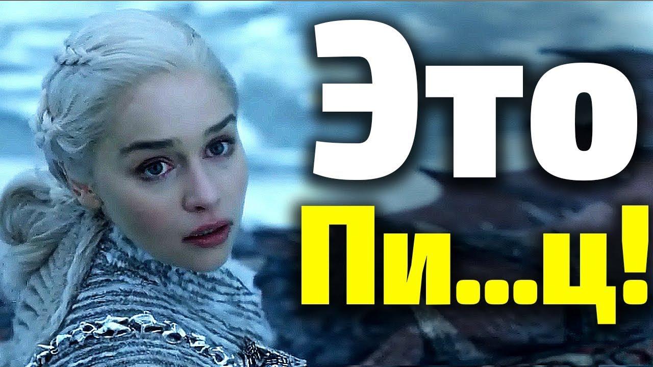 Игра престолов новый канал 2018