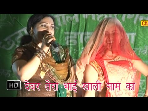 Dever Tera Bhai | Hat Bagdu Ragni Competition | Rajbala Bahadurgad | Haryanvi Ragni Chanda Cassettes video
