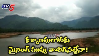 TV5 Effect : Govt Officials Reacts On Kalyanapu Lova illegal Mining Mafia