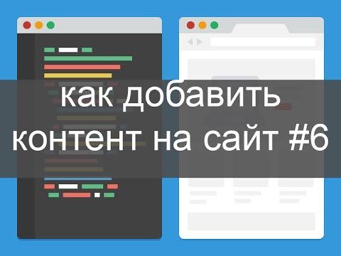 Как добавить материал на сайт ucoz