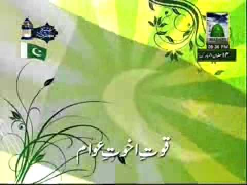Pakistan Ka Qaumi Tarana - National Anthem of Pakistan