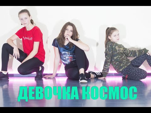 ДЕВОЧКА КОСМОС | ТАНЕЦ | NUTS DANCE |