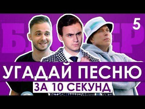GTS | Угадай песню за 10 секунд | Песни блогеров №5 | Соболев, Дружко, ND Production и другие