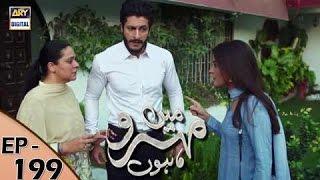 Mein Mehru Hoon Ep 199 - 16th May 2017 - ARY Digital Drama