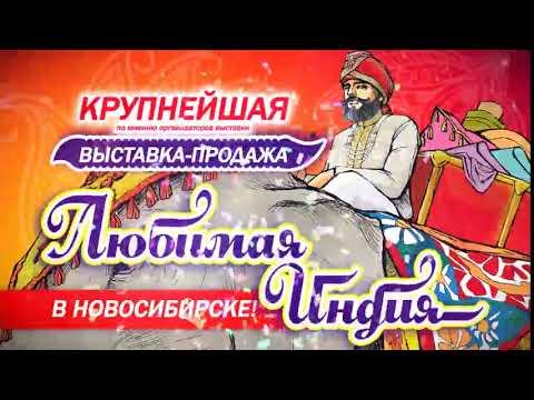 Индийская ярмарка Новосибирск 2018