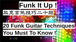 葉宇峻彈吉他#18 放克吉他技巧20招 20 Funk Guitar Techniques (licks) You Must To Know