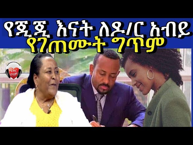 Gigi's mother published a book; in her book she has wrote a poem for Dr. Abiy Ahmed