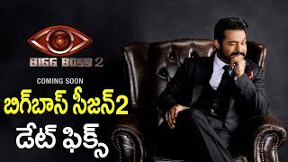 Big Boss Telugu Season 2 Date Confirmed By Star Maa || Big Boss Telugu Season 2