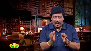 Kaalaimalar  Episode - 1798 Sindhikka Sila Nimidangal