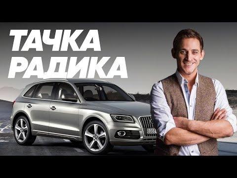 Audi Q5 и Михаил Башкатов - Большой тест-драйв (Stars)