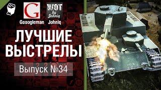 Лучшие выстрелы №34 - от Gooogleman и Johniq [World of Tanks]