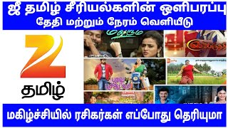 Zee tamil serial | shooting update | upcoming episode | Sembaruthi | Mr Partha..