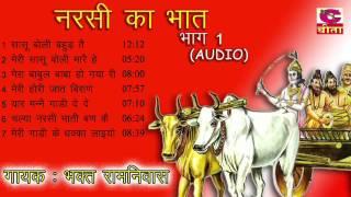 1  Narendra Kaushik Bhajan  Narsi Ka Bhaat VOL