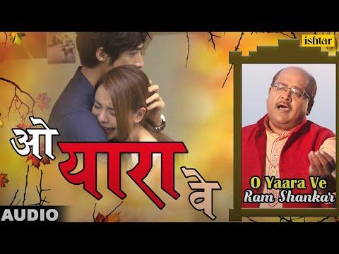 ओ यारा वे - मेरा दिल खाे गया है | O Yaara Ve | Ram Shankar | Best Bollywood Sad Songs 2017
