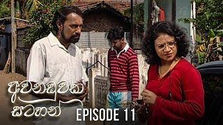 Awanaduwaka Satahan | Episode 11 - (2020-04-05) | ITN