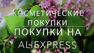Покупки на Aliexpress / Косметические покупк