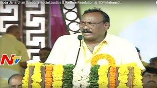 Boda Janardhan Supports Social Justice and Welfare Resolution @ TDP Mahanadu