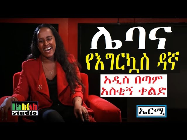 New Comedian Ermi's Very Funny Ethiopian comedy
