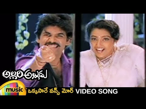 Okkasare Once Morey Song - Allari Alludu Songs - Nagarjuna, Meena, Nagma, Keeravani video