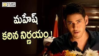 Mahesh Babu Sensational Decision On New Movie | Mahesh Babu | Bharat Anu Nenu Movie