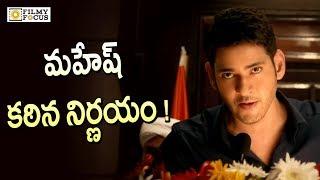 Mahesh Babu Sensational Decision On New Movie | Mahesh Babu | Bharat Anu Nenu Movie