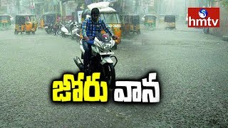 Depression In Bay Of Bengal | Met Department Predicts Heavy Rains  | hmtv