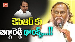 Telangana Congress MLA Jagga Reddy Thanks to CM KCR | Sangareddy Medical College |  YOYO TV Channel