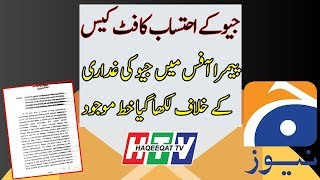A Letter To PEMRA of MOD is Perfect Move For Geo TV