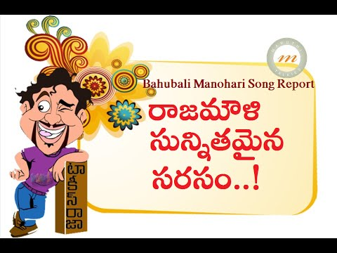 Baahubali Movie Manohari Audio Song Report