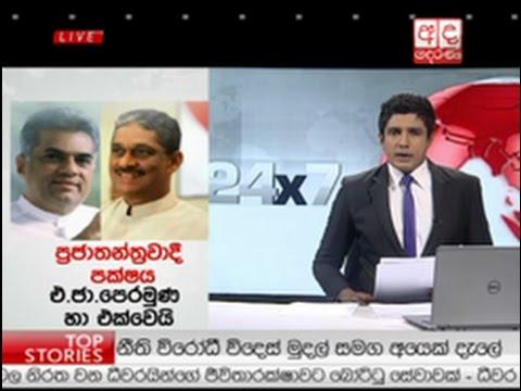Ada Derana Prime Time News Bulletin 08.00 pm - 2016.02.03