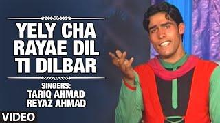 Yely Cha Rayae Dil Ti Dilbar - Kashmiri Video Song - Tariq Ahmad, Reyaz Ahmad