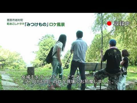 恵那市 町おこしドラマ:「みつけもの」 ロケ風景&インタビュー