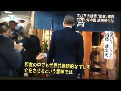 President Obama visit to そJapan! I eat sushi and prime minister of Japan in Ginza
