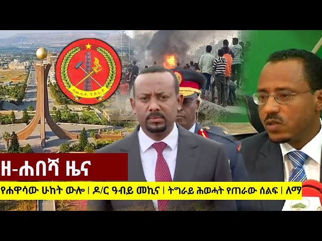 Zehabesha Daily Ethiopian News June 15, 2018