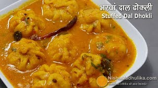 स्टफ्ड दाल ढोकली - दाल कचौरी ढोकली रेसिपी । Stuffed Dal Dhokli Recipe । Kachori Ni Dal Dhokli Recipe