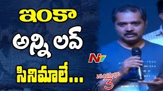 Director Srinivasa Raju Excited Speech @ Dandupalyam 3 Pre Release Event || Pooja Gandhi