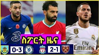 ስፖርት ዜና እሁድ 22/02/13 Ethiopian sport news