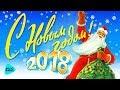 С Новым Годом новые новогодние песни 2018 mp3