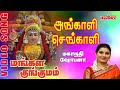 Download Angaali Sengaali amman song by Mahanadhi Shobana -Tamil devotional MP3 song and Music Video