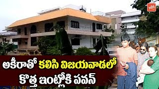 Pawan kalyan Shifted to New House with His Son Akira at Vijayawada | Janasena