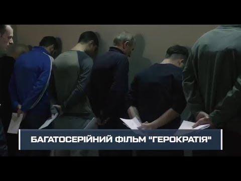 Суд над режимом - канал Украина покажет уникальный грузинский сериал