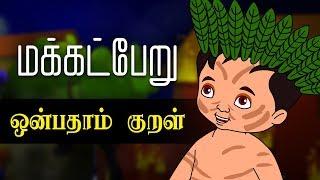 Makkatperu 9th Kural Thirukkural Kathaigal Tamil Stories for Kids