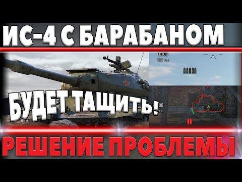 ИС-4 С БАРАБАНОМ! СВЕРХ МОЩНАЯ ИМБА! ВОТ РЕШЕНИЕ ПРОБЛЕМЫ world of tanks