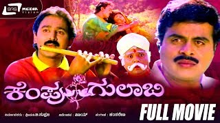 Kempu Gulabi |Kannada Full HD Movie| Feat. Ambarish (Vp), Ramesh Aravind, Parijatha, Leelavathi